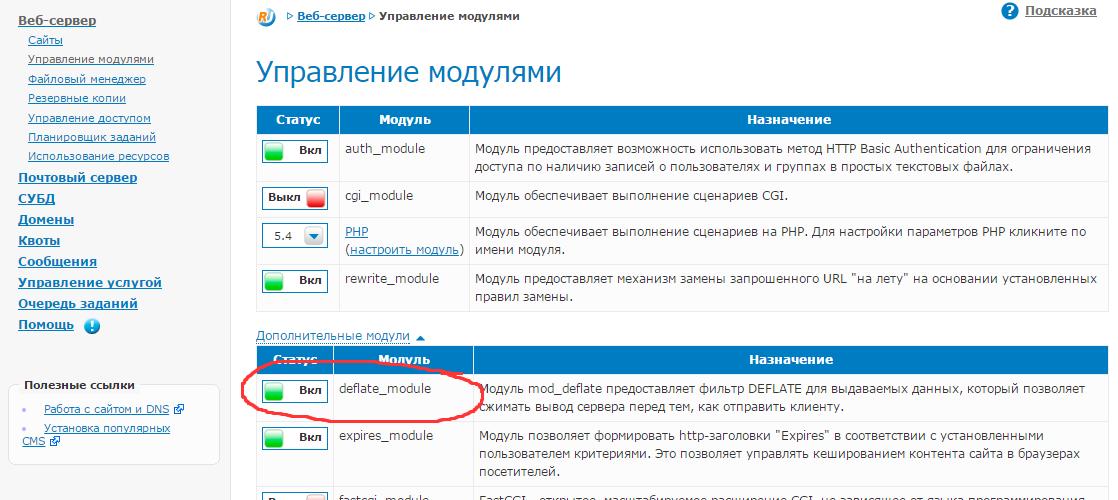 Как на хостинге nic.ru включить модуль mod_deflate