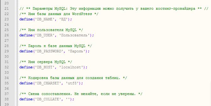В wp-config.php прописать новые доступы к БД