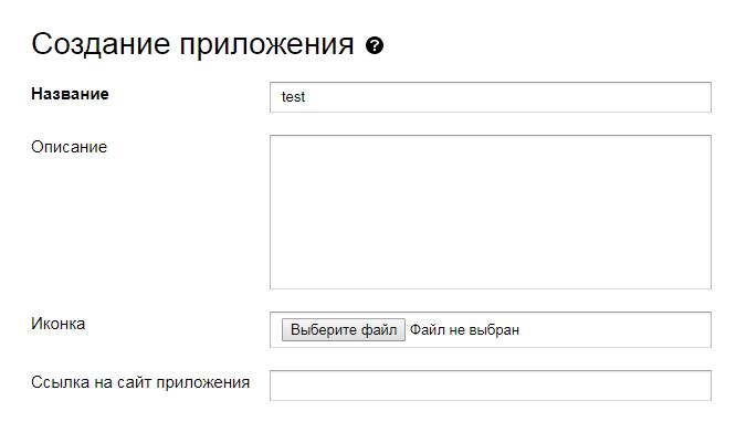 Приложение на Яндекс.OAuth