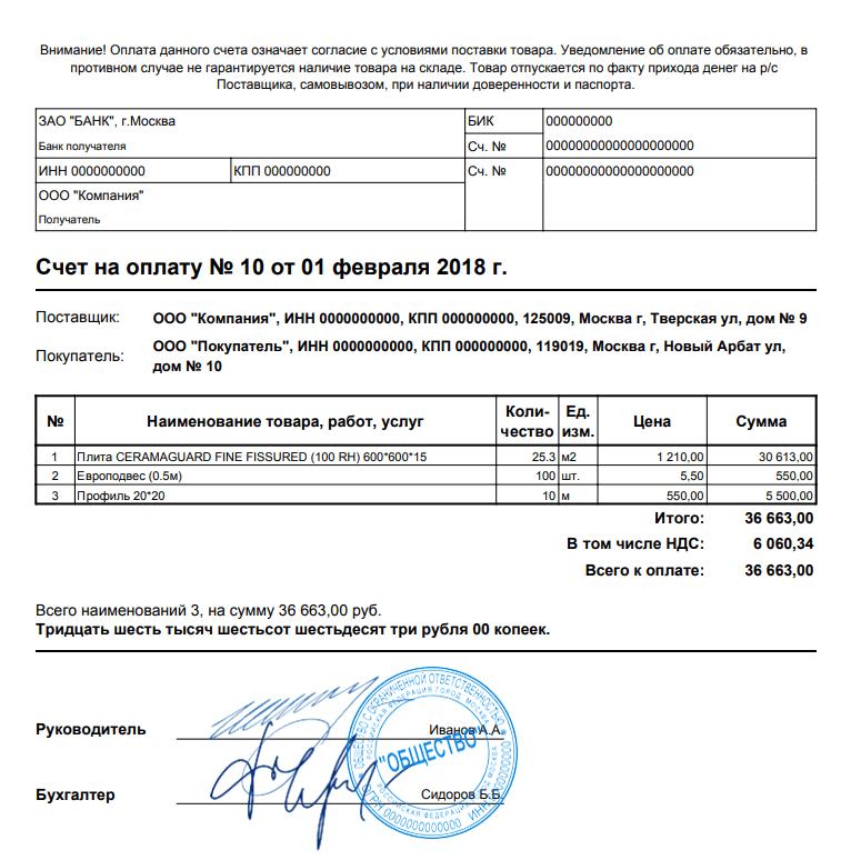 Пример PDF счета