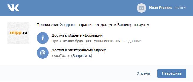 Приложение запрашивает доступ к аккаунту