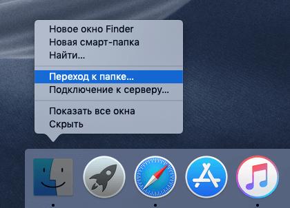 Переход к папке Mac OS