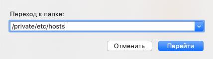 Поиск файла hosts в Finder Mac OS