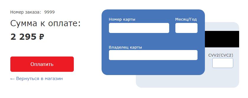 Страница оплаты PayKeeper
