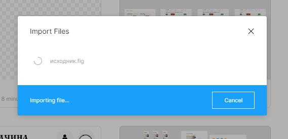 Импорт макета в Figma