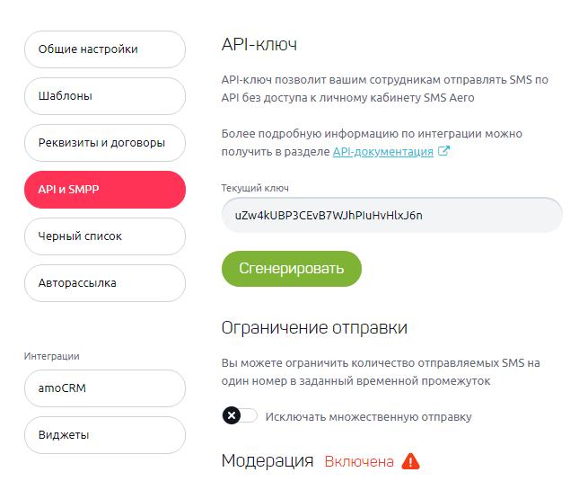 Ключ API SMS Aero