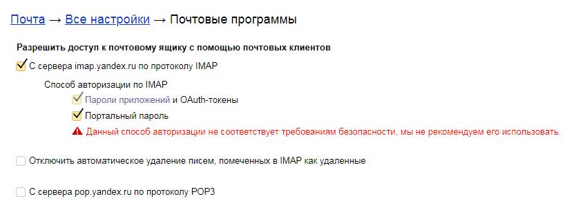 Разрешить доступ к почтовому ящику с помощью почтовых клиентов в Яндекс почте
