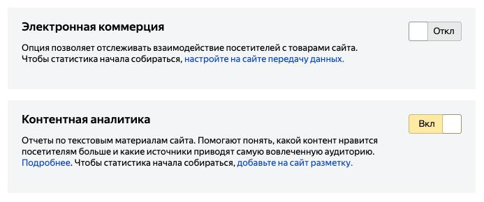 Переключатели в Яндексе