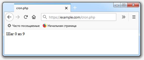 Первый запуск скрипта cron.php