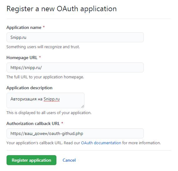 Форма регистрации нового приложения на GitHub