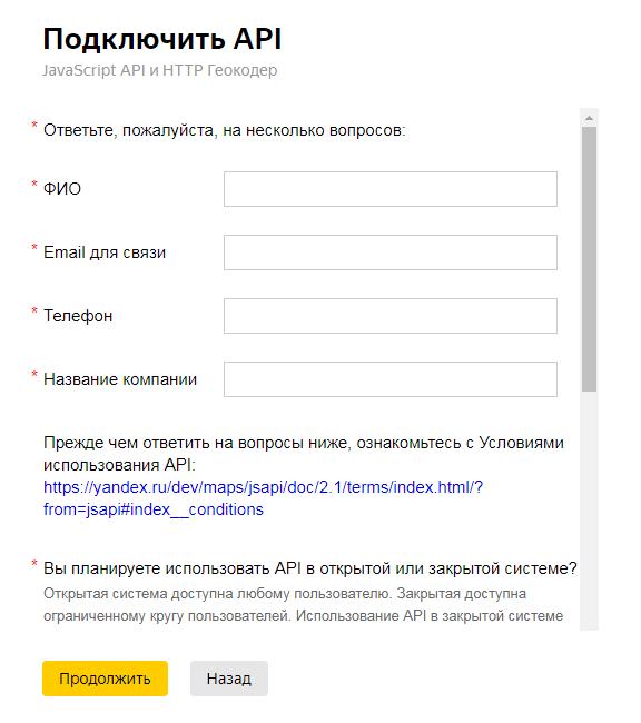 Подключить API - анкета