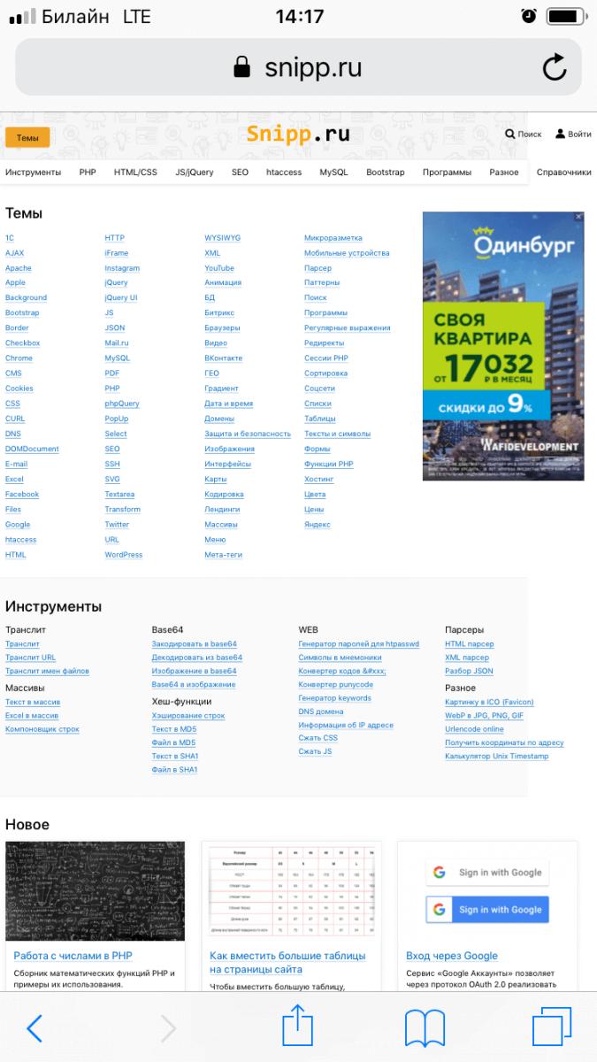 Сайт без использования viewport на мобильных устройствах