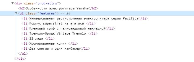 Маркированный список в исходном коде страницы