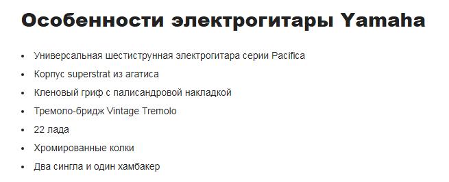 Список - вид на сайте