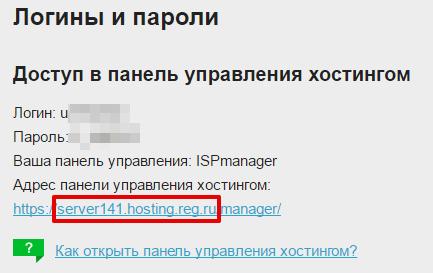 Имя сервера на reg.ru