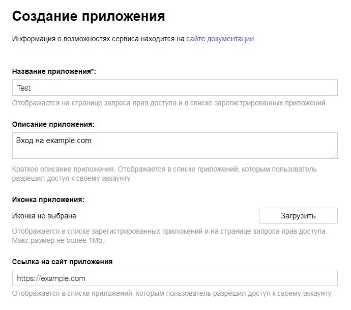 Регистрация приложения в Яндекс OAuth