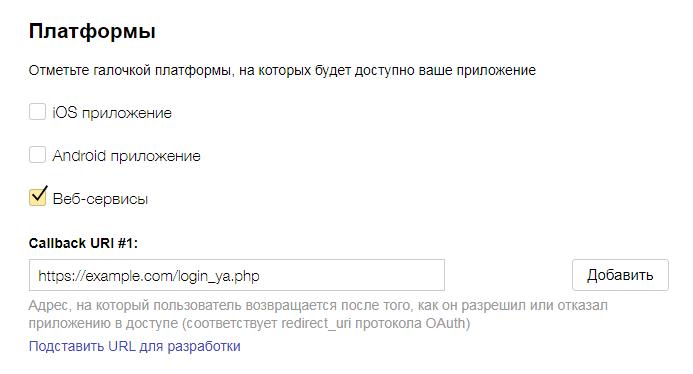 Веб-сервисы и Callback URI Яндекс OAuth