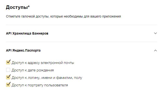 Отметьте доступы, которые необходимы для приложения Яндекс OAuth
