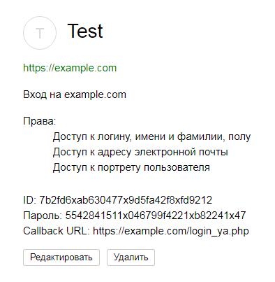 Данные приложения Яндекс OAuth