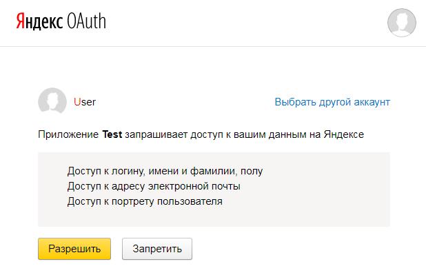 Приложение Test запрашивает доступ к вашим данным на Яндексе