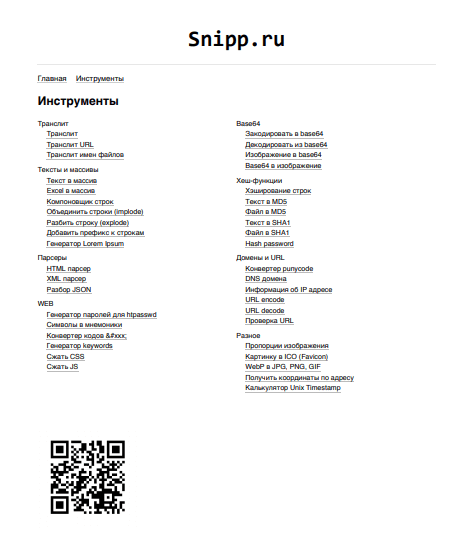 Размещение QR-кода на странице для печати