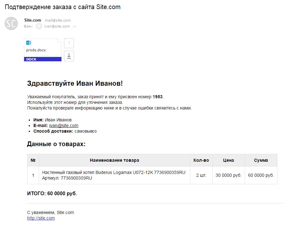 Пример письма сформированным в PHP