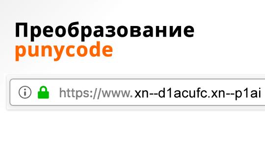 Преобразование punycode в PHP
