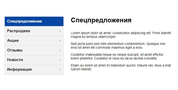 Выделение активных пунктов меню с помощью JQuery