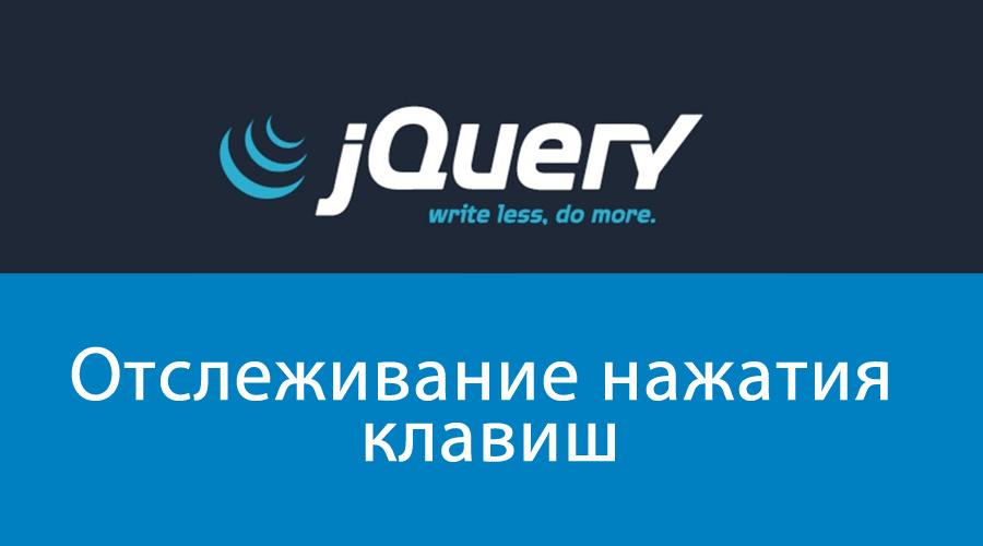 Как отследить нажатие клавиш JQuery?