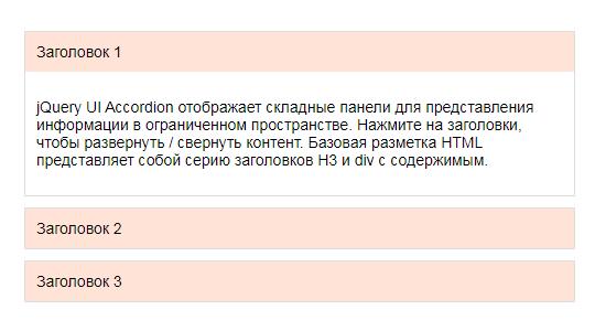 Аккордеон jQuery UI