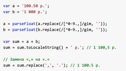 Сложение и форматирование цен в JS