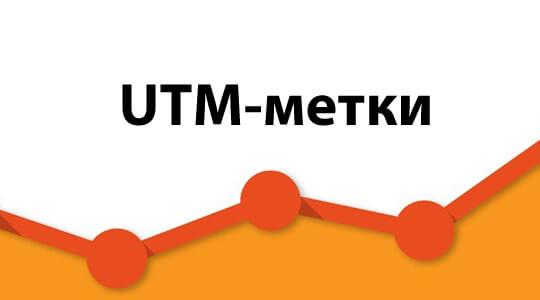 Как добавить UTM-метки в заявки с сайта