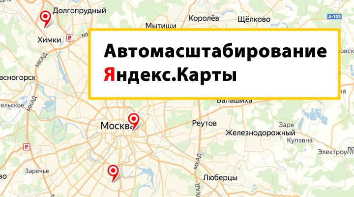 Автомасштаб Яндекс карты
