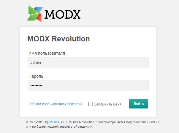 Сброс пароля администратора в MODX
