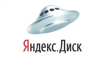 Использование API Яндекс Диска на PHP