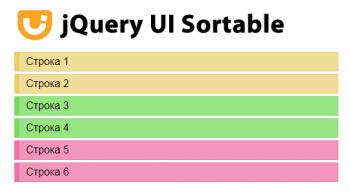 jQuery UI Sortable - перетаскивание элементов