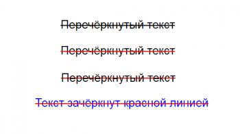 Перечёркнутый текст