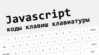 Javascript коды клавиш клавиатуры