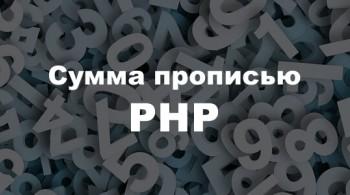 Сумма прописью PHP