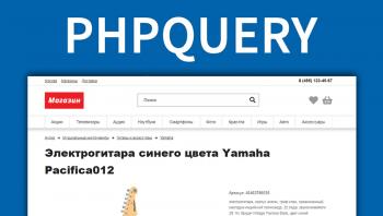 Пример парсинга html-страницы на phpQuery