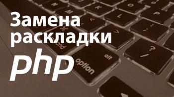Замена раскладки на PHP