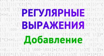 Вставка и добавление в текст регулярными выражениями