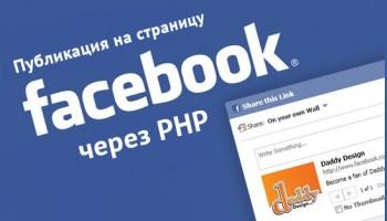 Публикация на страницу Facebook через PHP