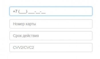 Маски ввода для текстовых полей