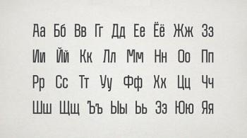 Алфавиты в массивах и строках