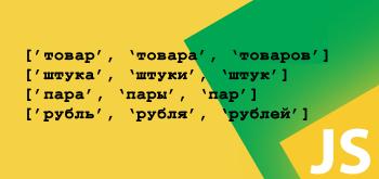 Склонение числительных в JS