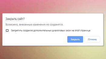 JS-скрипт для подтверждения закрытия страницы