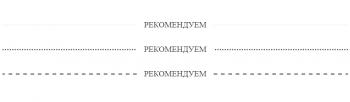 Заголовок с горизонтальной линией посередине