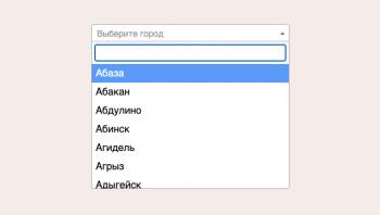 Select c поиском