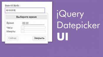 Выбор времени в UI Datepicker